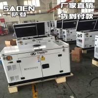 萨登20kw静音柴油发电机 德国技术 厂家直销