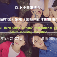2021中国国际青少年眼健康展/山东眼科*与视力恢复展