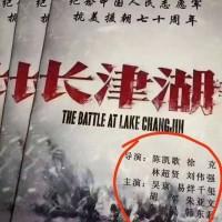 吴京易烊千玺主演电影长津湖项目优势解析
