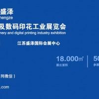 2021江苏(盛泽)纺织机械展及数码印花工业展