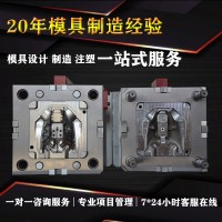 塑胶模具开模注塑加工高温料Peek PC塑料模具定制加工