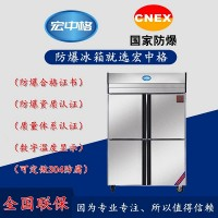 柳州市不锈钢防爆冰箱