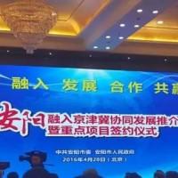 """""""九头仙艾文化产业园""""融入京津冀协同发展重点推荐项目"""