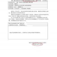 转让北京无区域中字头建设公司大概费用