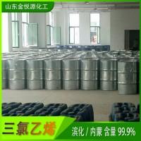 含量99.9% 三氯乙烯 滨化/内蒙伊东 国标现货