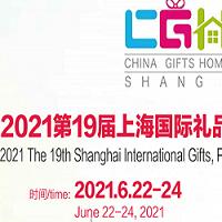2021上海礼品展会-2021上海工艺品展览会