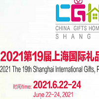 2021上海礼品展会-2021上海礼品包装展览会