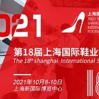 2021中国国际鞋材鞋机展会
