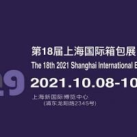 2021中国皮革皮具展-2021中国箱包机械展会