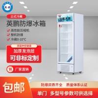 福建英鹏冷藏防爆冰箱 BL-200LC300L实验室用防爆冰箱
