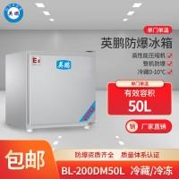 江西英鹏防爆冰箱 50升工业单门单温防爆冰箱