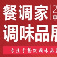2021中国国际餐饮定制复合调味料包展会