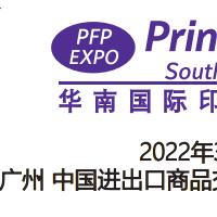 2022印刷展-2022华南印刷机械展