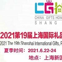 2021上海国际礼品展览会-2021上海礼品展