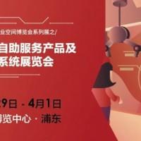 2022上海国际智慧零售展览会(SRS)|自助服务展