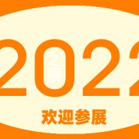 第二十三届高交会|2021年11月17-21日