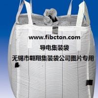 翱翔集装袋供应导电集装袋、防静电集装袋、炭黑集装袋、软托盘袋