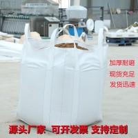 莱芜石粉渣吨袋石灰集装袋各类矿产品吨袋透气太空袋防漏柔性编织袋