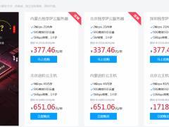 爆款云服务器1.5折优惠,2核2GB5M云服务器只要377元/年