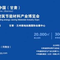 2021甘肃建材展丨兰州建材展丨2021甘肃建材博览会