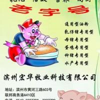 金乳能母猪*乳化油粉