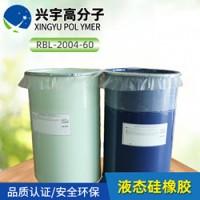 供应RBL-2004-60陶氏.道康宁液体硅橡胶原料