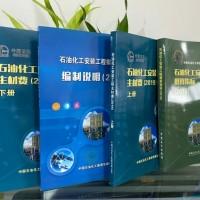 中国石化出版社 中石化安装概算指标-*安装工程主材费全4册
